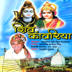 Album Shiv Kanwariya from Vaishali Samant