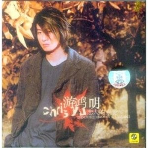 Album Autumn Love Songs 2004---The First Thousand Days (Lower Price) from 游鸿明