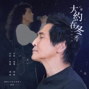 齊秦的專輯大約在冬季2019
