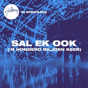 Album Sal Ek Ook ('n Honderd Biljoen Keer) from Hillsong In Afrikaans