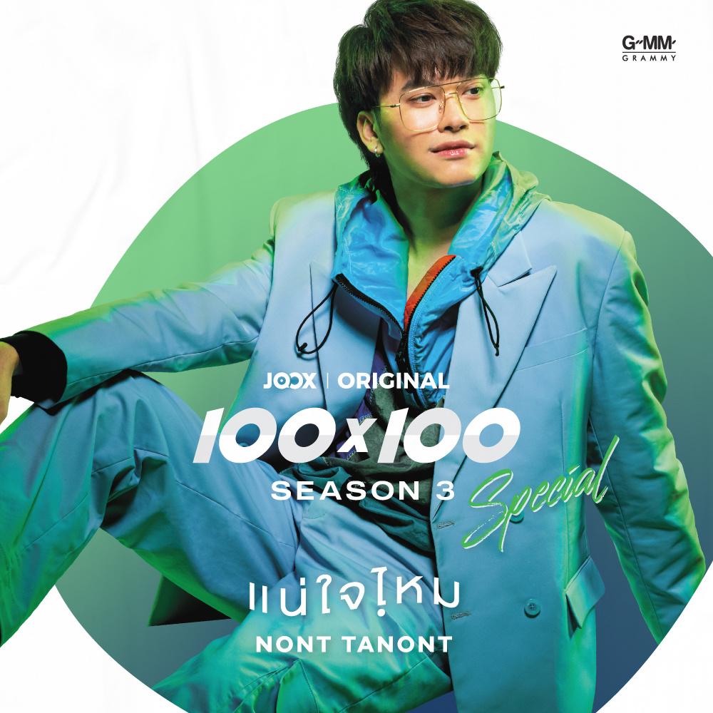 แน่ใจไหม [JOOX Original] - Single