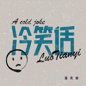 洛天依的專輯冷笑話