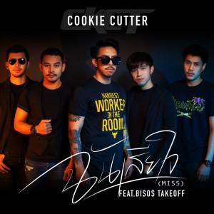อัลบัม ฉันเสียใจ (Miss) Feat.BISOS TAKEOFF ศิลปิน Cookie Cutter