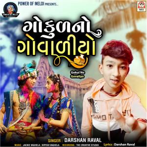 Album Gokul No Govaliyo from Darshan Raval