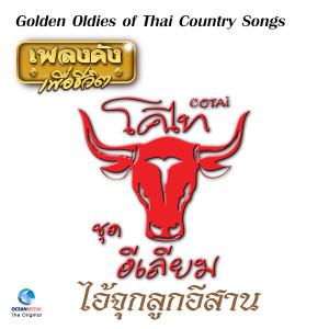 อัลบัม เพลงดังเพื่อชีวิต โคไท (Cotai) - ชุด อีเลียม (รวมเพลง) (Golden Oldies of Thai Country Songs.) ศิลปิน วงคันไถ