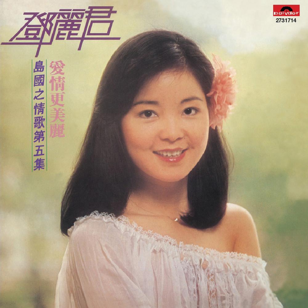 Ye De Tou Ying 1978 Teresa Teng