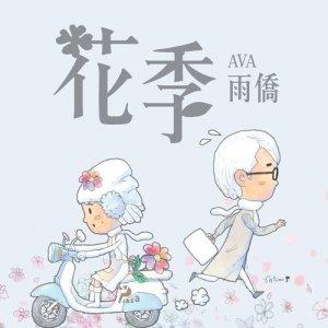 雨僑的專輯Flower
