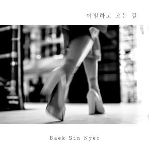 Album Parting from 백선녀