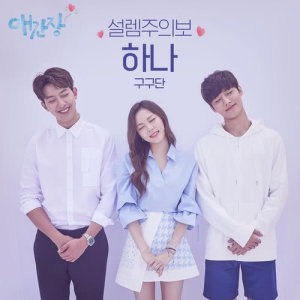 HANA (Gugudan)的專輯My first love OST Part.3