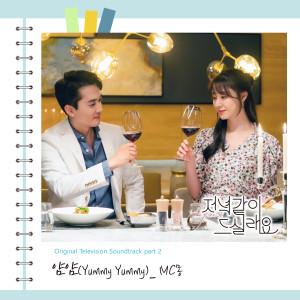MC夢的專輯DINNER MATE (Original Television Soundtrack, Pt. 2)