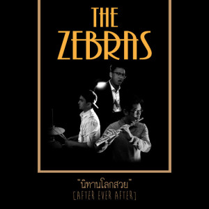ดาวน์โหลดและฟังเพลง นิทานโลกสวย (After Ever After) พร้อมเนื้อเพลงจาก The Zebras