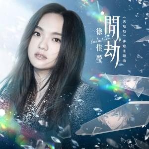 徐佳瑩的專輯問劫 (手遊《天地劫》主題曲)