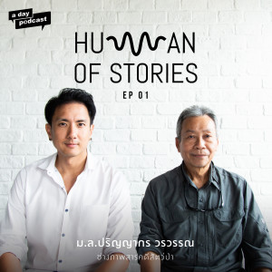 ดาวน์โหลดและฟังเพลง EP.1 เบื้องหลังเสียงชัตเตอร์ในป่า ของ ม.ล.ปริญญากร วรวรรณ พร้อมเนื้อเพลงจาก Human of Stories [a day Podcast]