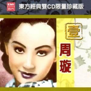 Album Legendary Series Vol. 1 from 周璇
