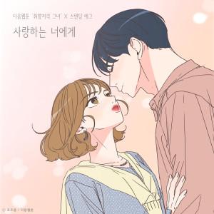 อัลบัม Dear You (She is My Type♡ X Standing Egg) ศิลปิน Standing Egg