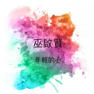收聽巫啓賢的過客停留站歌詞歌曲