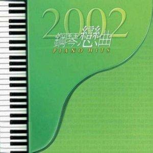 甘仕良的專輯2002鋼琴戀曲PIANO HITS