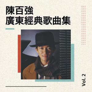 陳百強的專輯陳百強廣東經典歌曲集Vol.2