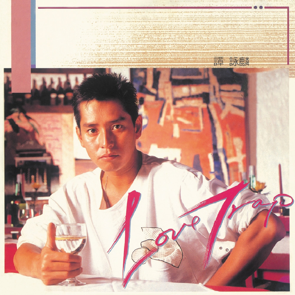 Love Trap 1986 谭咏麟
