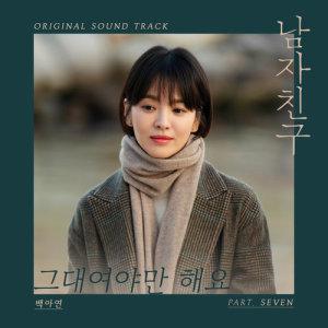 Encounter Original Television Soundtrack Pt.7 dari Baek A Yeon