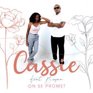 Cassie的專輯On se promet