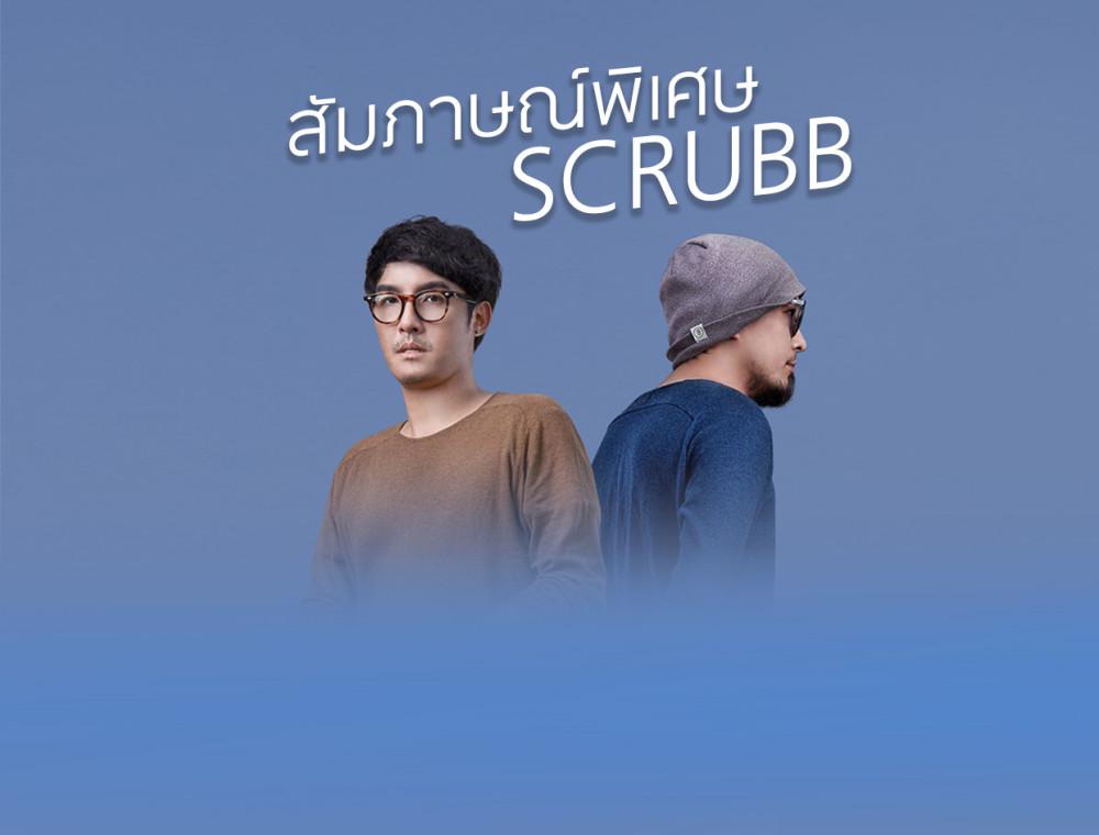 """สัมภาษณ์พิเศษ 2 หนุ่มสุดแนวจากวง Scrubb พร้อมทำความรู้จักซิงเกิลใหม่ล่าสุด """"รู้สึก"""""""