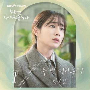 Album Once again OST Part 1 from 박보람