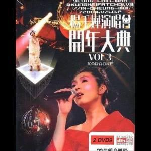 收聽楊千嬅的野孩子 (楊千嬅演唱會開年大典 Vol. 3)歌詞歌曲