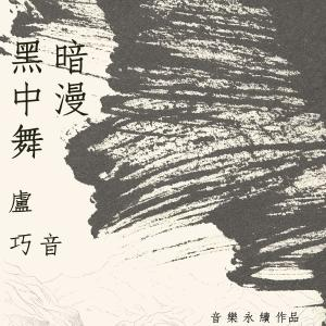 Album Dancer in the Dark from 卢巧音