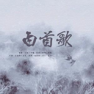 妖痴的專輯白首歌-記十六載別離