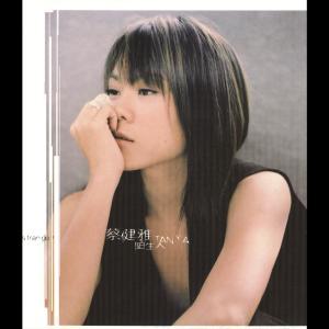 Stranger 2005 Tanya Chua (蔡健雅)