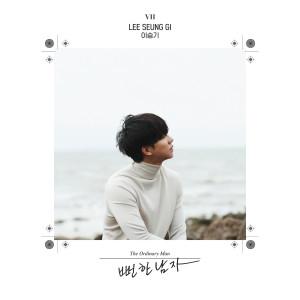 The Ordinary Man dari Lee Seung Gi