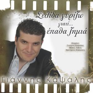 Album Selida Gyrizo Giati Epatha Zimia from Giannis Kapsalis