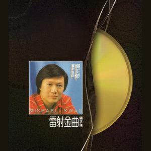 Michael Kwan的專輯雷射金曲