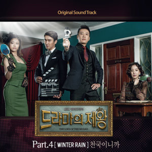 MBLAQ的專輯The lord of the drama OST Part 4