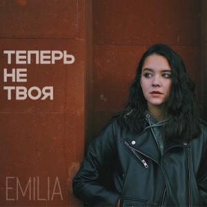 Album Теперь не твоя from Emilia