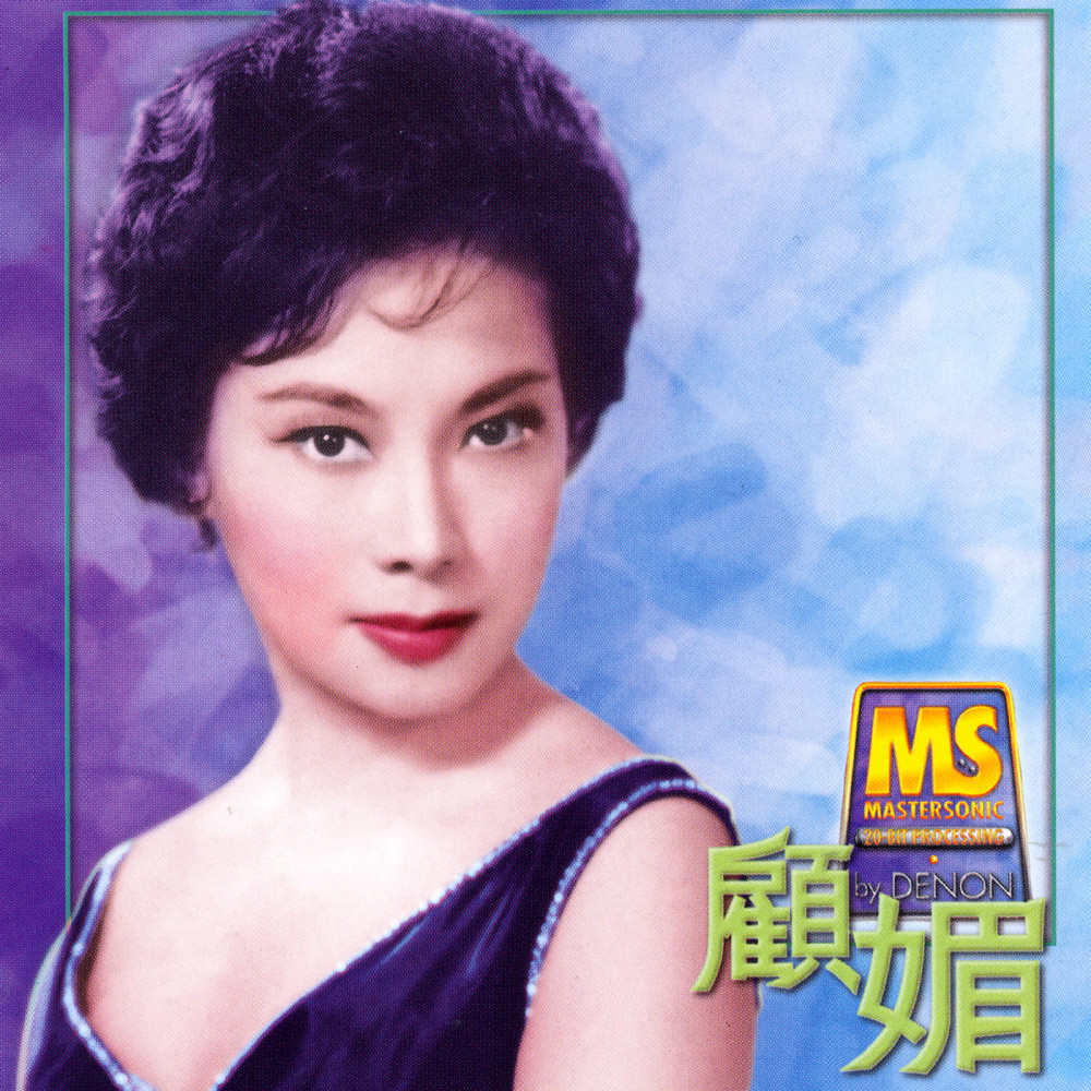 Chun Tian 1994 顾媚