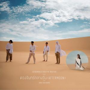 ดาวน์โหลดและฟังเพลง ดวงจันทร์กลางวัน (AFTERMOON) [JOOX Exclusive] พร้อมเนื้อเพลงจาก Getsunova