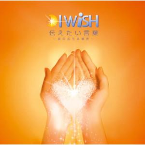 I WiSH的專輯Tsutaetai Kotoba Namidano Ochiru Basho