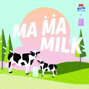 อัลบัม Ma Ma Milk ศิลปิน BNK48