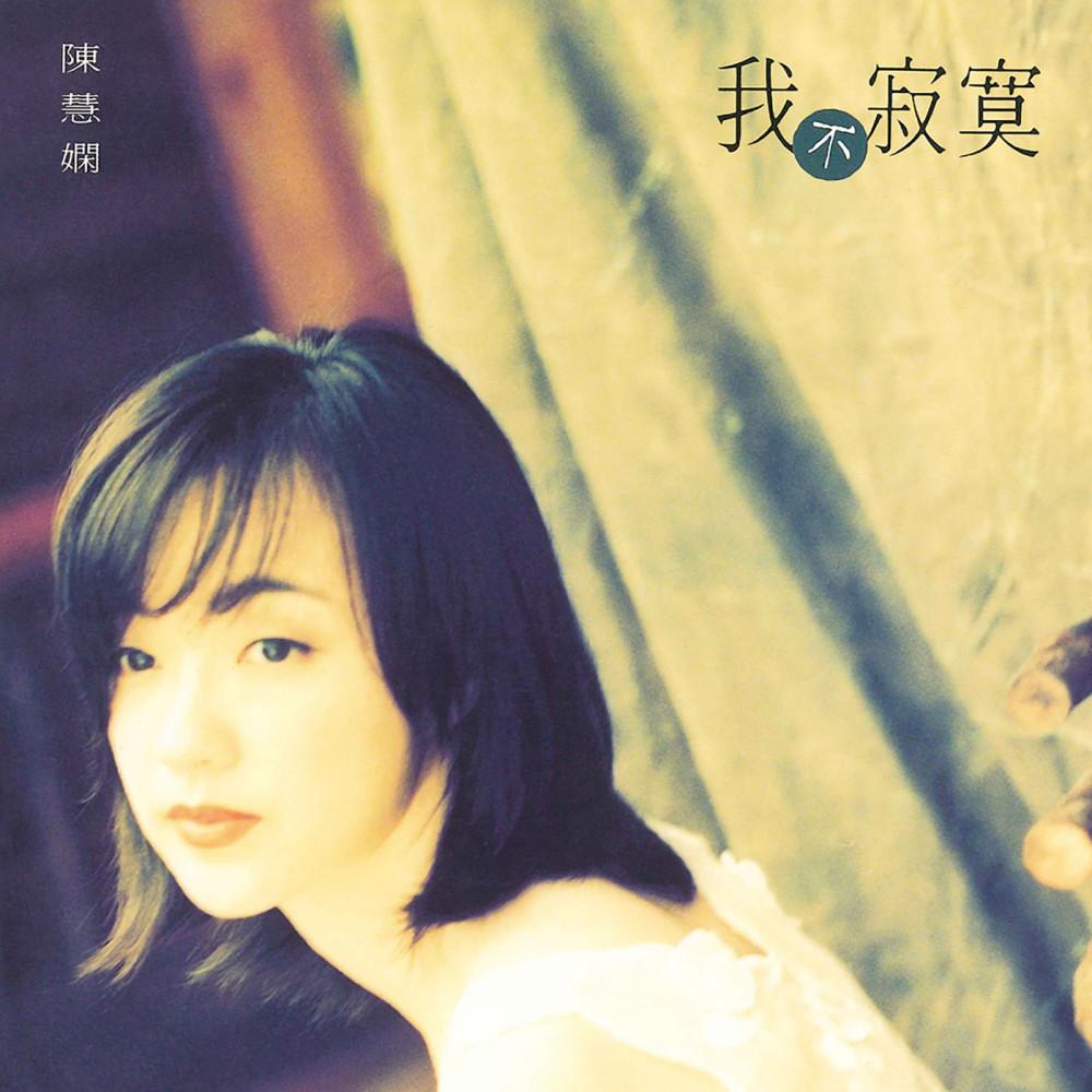 Yue Ye De Xui Xiang 1995 Priscilla Chan