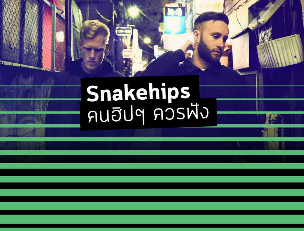 Snakehips คู่ดูโอเพลงอิเล็กทรอนิกส์สุดฮิปจากเกาะอังกฤษ