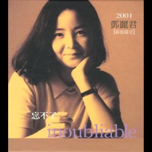 Wang Bu Liao Deng Li jun Ji Nian Zhuan Ji 2001 Teresa Teng (邓丽君)
