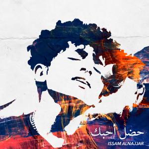 Issam Alnajjar的專輯Hadal Ahbek