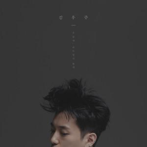 Kim Woo Joo的專輯可笑, 若無其事