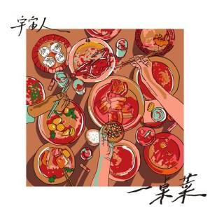 Album 一桌菜 from 宇宙人