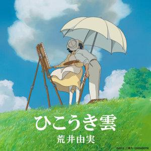 Yumi Arai的專輯Vapor Trail / Hikouki Gumo