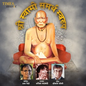Album Shri Swami Samarth Swarup - Single from Ajit Kadkade