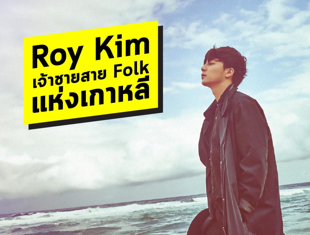 Roy Kim เจ้าชายสาย Folk แห่งเกาหลี