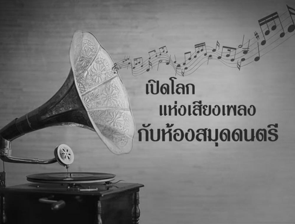 พาไปทำความรู้จักห้องสมุดดนตรี ที่ช่วยเปิดโลกในการฟังเพลง